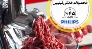 دومین خرید خوب مهر ماه : محصولات خانگی Philips