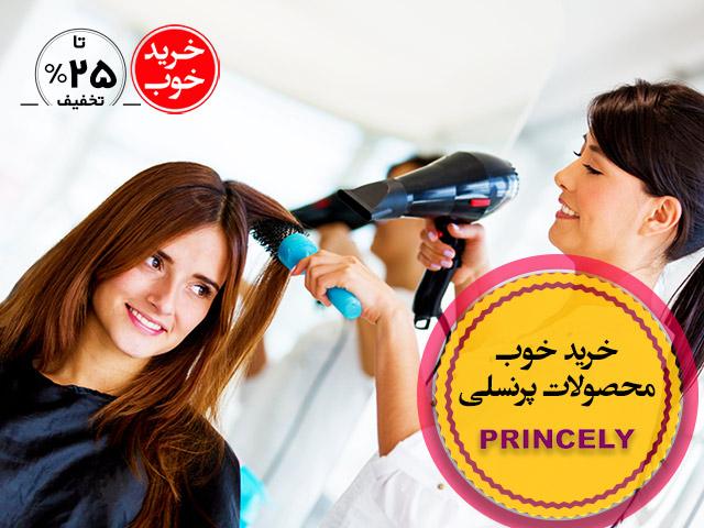 هشتمین خرید خوب شهریور ماه : محصولات آرایشی Princely