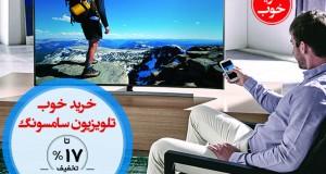 اولین خرید خوب مهر ماه : تلویزیون های Samsung