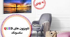 جدیدترین تلویزیونهای QLED سامسونگ در ایران رونمایی شد