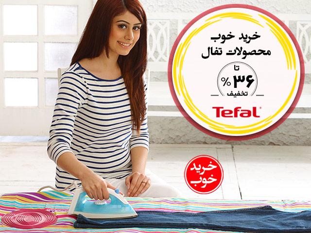 چهارمین خرید خوب مهر ماه :محصولات خانگی Tefal