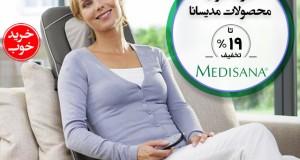 سیزدهمین خرید خوب آبان ماه: محصولات Medisana