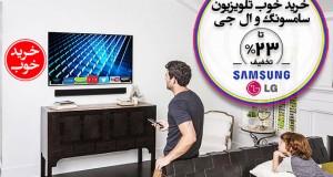 هشتمین خرید خوب آبان ماه: تلویزیون Samsung و LG