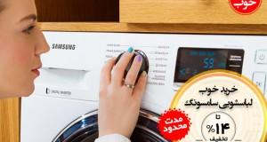 هفدهمین خرید خوب آبان ماه: ماشین لباسشویی سامسونگ