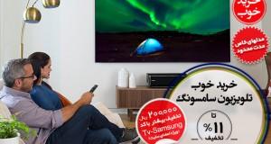 دومین خرید خوب آذر ماه: تلویزیون سامسونگ