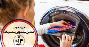 اولین خرید خوب آذر ماه: ماشین های لباسشویی سامسونگ