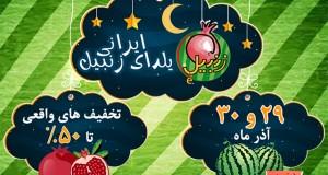 """در جشنواره """" یلدای ایرانی زنبیل """" با ما همراه باشید …"""