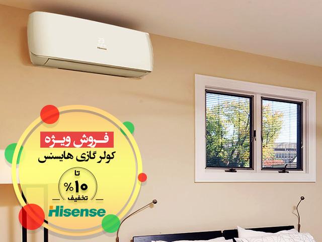 نهمین فروش ویژه بهمن ماه: کولر گازی هایسنس