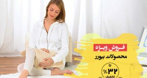 ششمین فروش ویژه بهمن ماه: محصولات Beurer