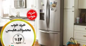 نهمین خرید خوب دی ماه: محصولات Hisense