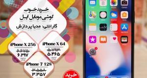 هشتمین خرید خوب دی ماه: گوشی موبایل آیفون