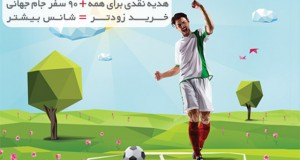 جشنواره نوروزی ۹۰ روز با ال جی