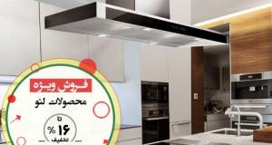 پنجمین فروش ویژه بهمن ماه: محصولات LETO