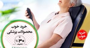 ششمین خرید خوب دی ماه: محصولات پزشکی