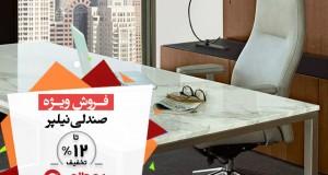 اولین فروش ویژه بهمن ماه: محصولات نیلپر