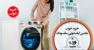 دومین خرید خوب دی ماه: ماشین لباسشویی سامسونگ