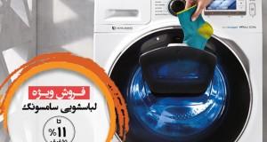 هشتمین فروش ویژه بهمن ماه: لباسشویی سامسونگ