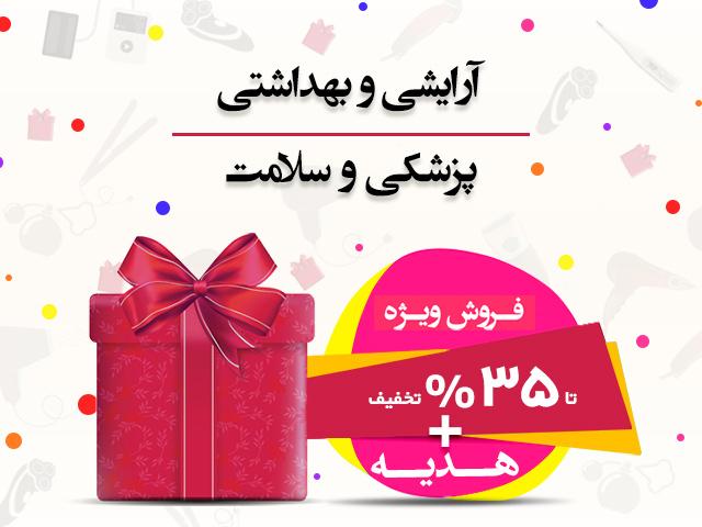 یازدهمین فروش ویژه بهمن ماه: پزشکی و سلامت – آرایشی بهداشتی