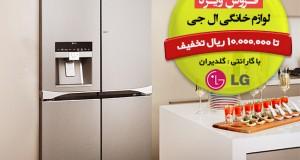 هجدهمین فروش ویژه بهمن ماه: لوازم خانگی ال جی