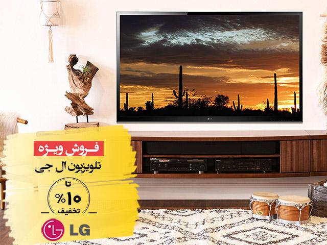 سیزدهمین فروش ویژه بهمن ماه: تلویزیون ال جی