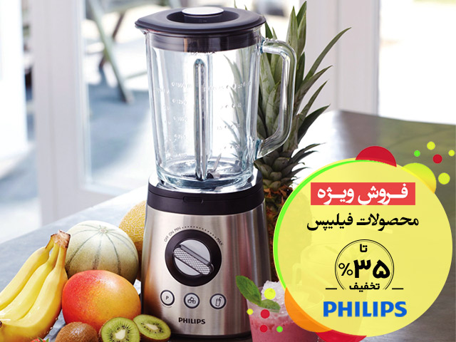 شانزدهمین فروش ویژه بهمن ماه:پس محصولات فیلیپس