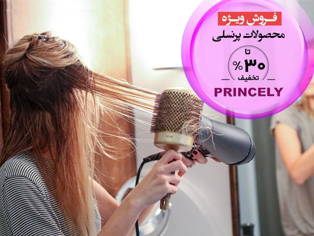 بیستمین فروش ویژه بهمن ماه: محصولات پرنسلی