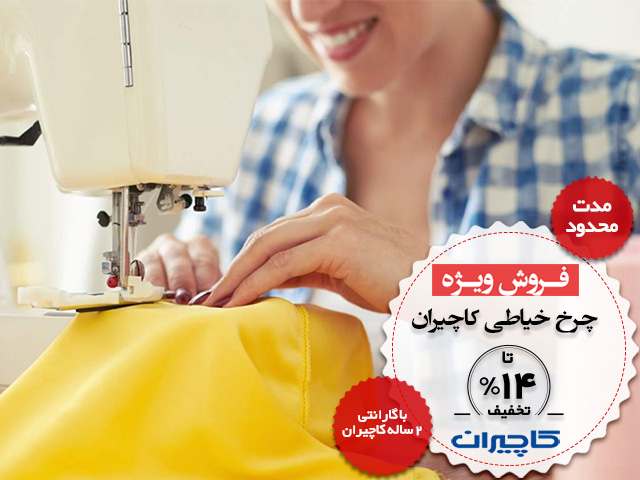 پانزدهمین فروش ویژه بهمن ماه: چرخ خیاطی کاچیران