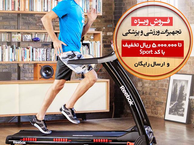 نوزدهمین فروش ویژه بهمن ماه: تجهیزات ورزشی و پزشکی
