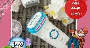 فروش ویژه نوروز: محصولات آرایشی