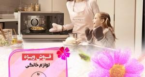 هفتمین فروش ویژه اسفند ماه (ویژه روز مادر): لوازم خانگی