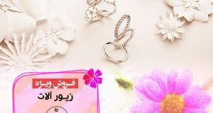 چهارمین فروش ویژه اسفند ماه (ویژه روز مادر): زیورآلات