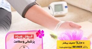 پنجمین فروش ویژه اسفند ماه (ویژه روز مادر): محصولات پزشکی و سلامت