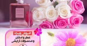 ششمین فروش ویژه اسفند ماه (ویژه روز مادر): عطر و ادکلن و محصولات آرایشی