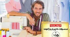 ششمین فروش ویژه اردیبهشت ماه؛محصولات کاچیران و ژانومه