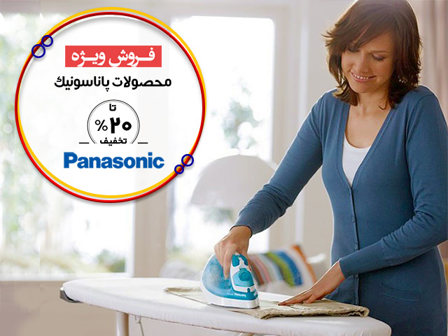 دومین فروش ویژه اردیبهشت ماه؛ محصولات خانگی پاناسونیک