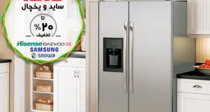 دومین فروش ویژه خرداد ماه : ساید و یخچال
