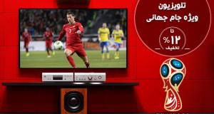 اولین فروش ویژه خرداد ماه : فروش تلویزیون های ویژه جام جهانی ۲۰۱۸