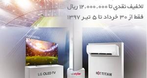 یک جامجهانی بینظیر با جشنواره ۷ شب فوتبالی ال جی و گلدیران