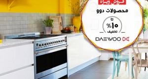 ششمین فروش ویژه تیر ماه: محصولات دوو