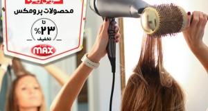 چهارمین فروش ویژه تیرماه: محصولات آرایشی و بهداشتی پرومکس
