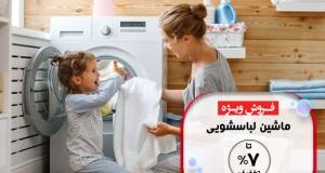 پنجمین فروش ویژه تیر ماه: ماشین لباسشویی سامسونگ